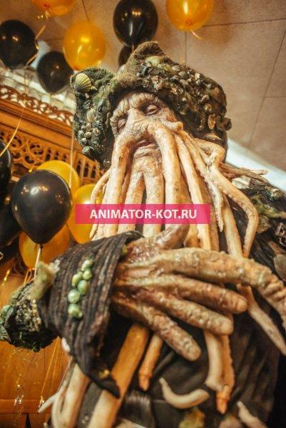 Аниматор Дейви Джонс (День рОждения) Екатеринбург